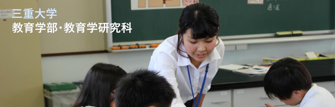 三重大学 教育学部・教育学研究...