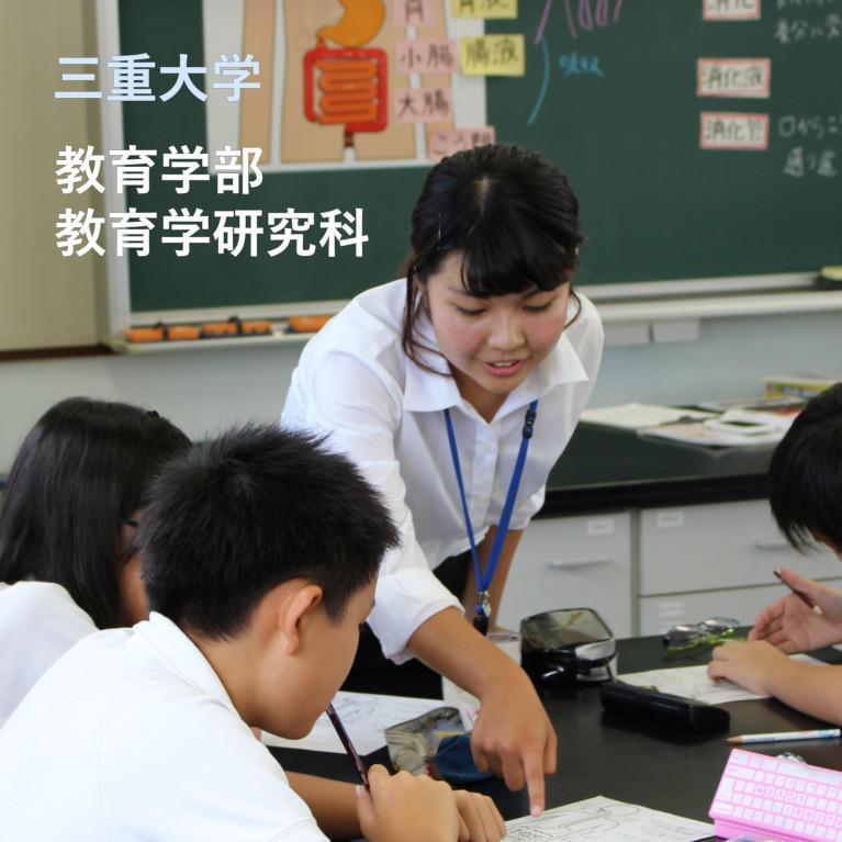 三重大学 教育学部・教育学研究科